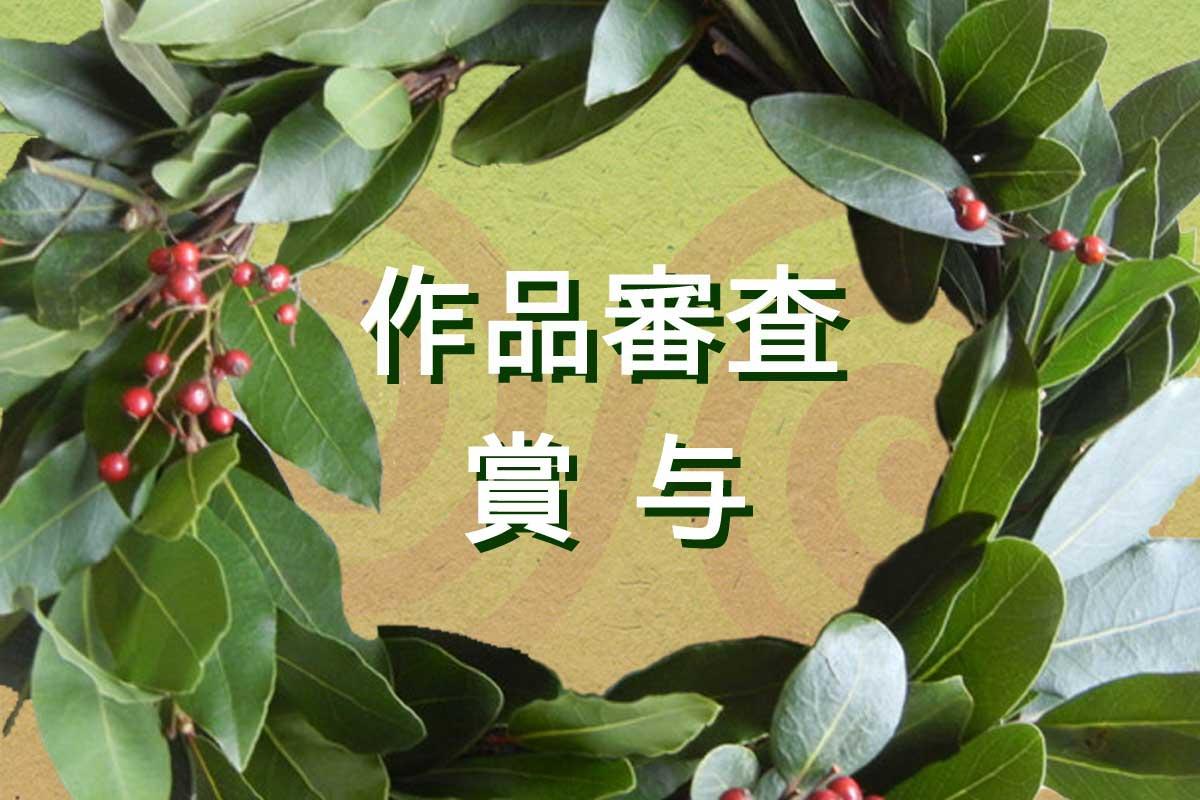 第43回MAF展 作品審査・賞与