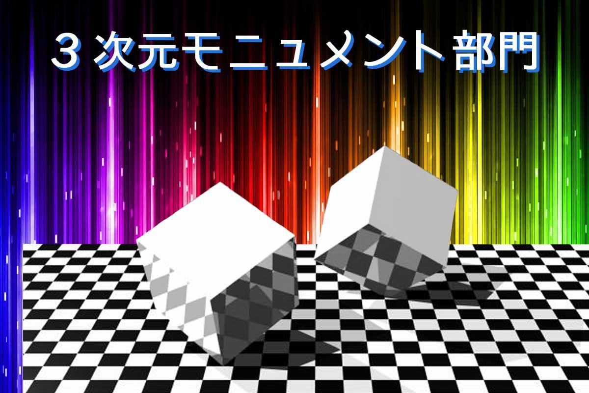 第43回MAF展 3Dモニュメント部門