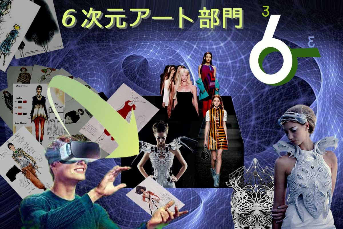 第43回MAF展 6次元アート部門