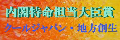 内閣特命担当大臣賞