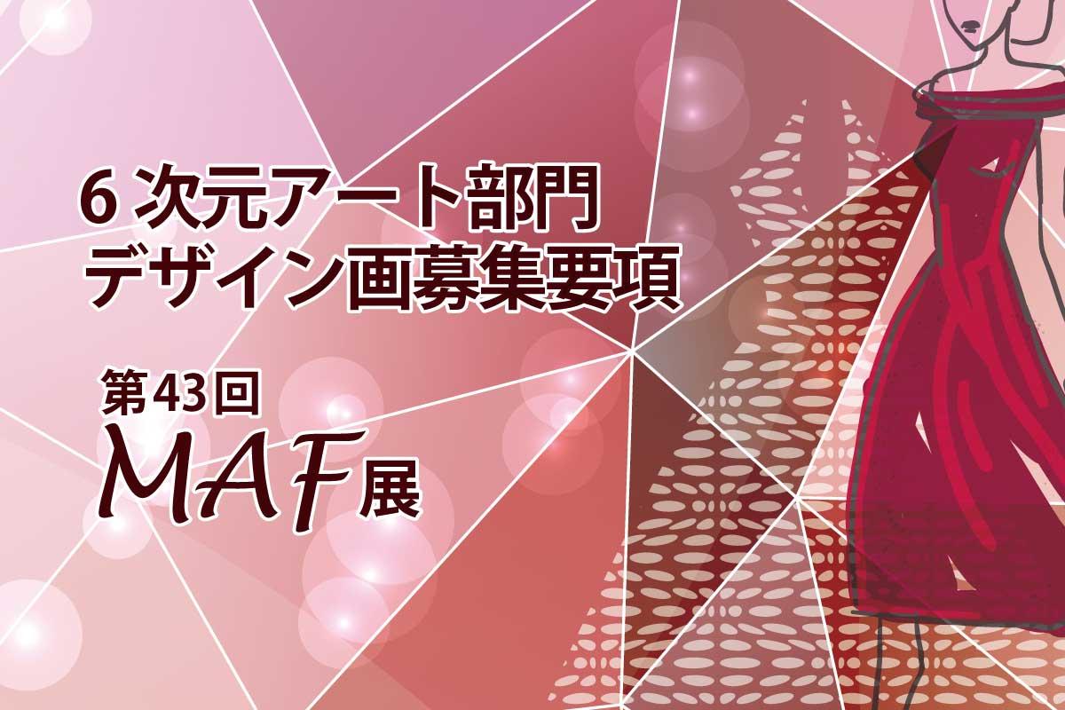 第43回MAF展 6次元アート部門デザイン画募集要項