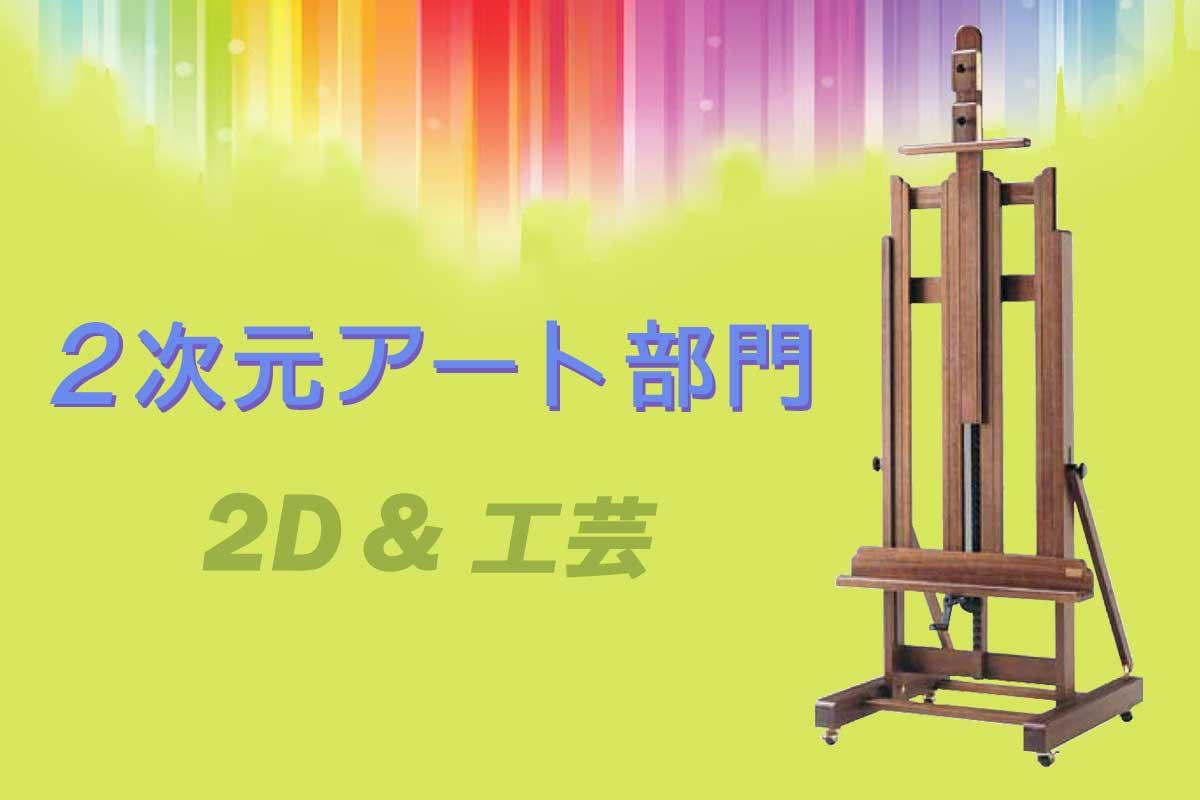 第43回MAF展モニュメント部門(2D/3D)出品申込書 公開_画像1