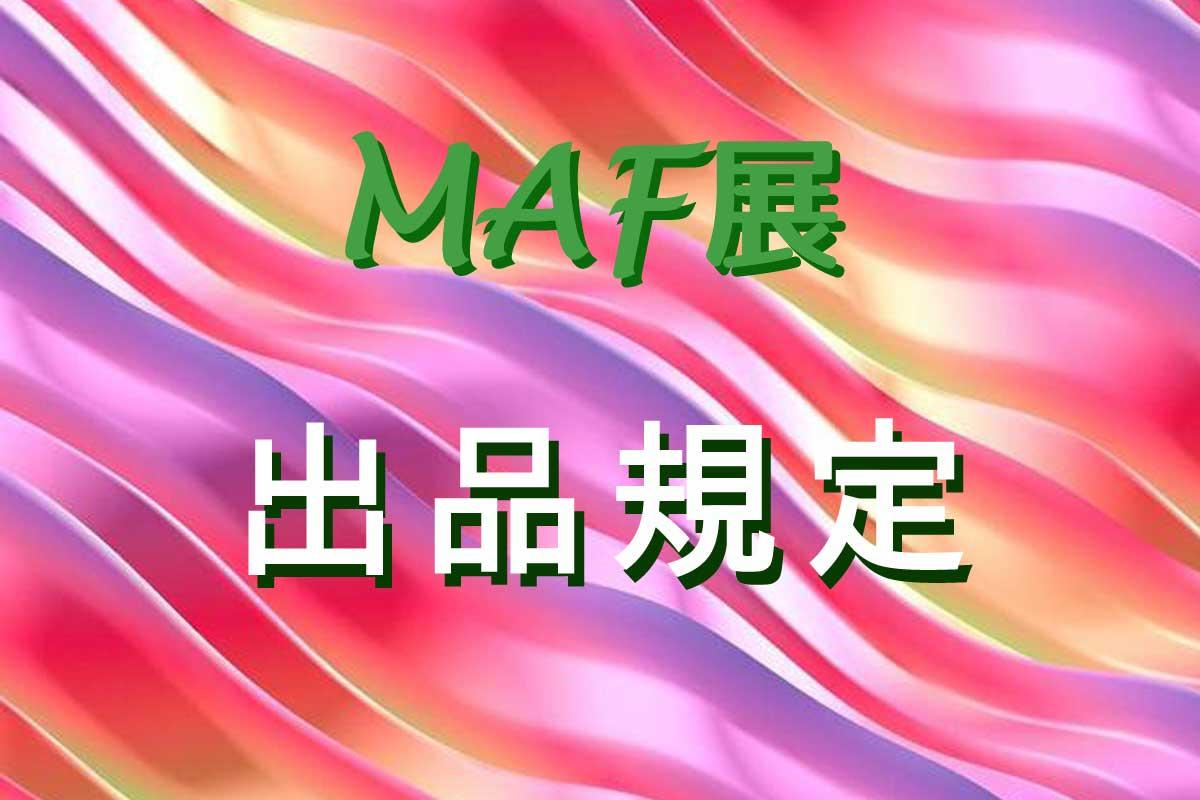 第43回MAF展 出品規定