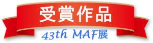 第43回MAF展 受賞作品