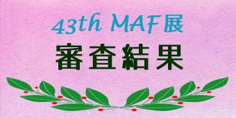 第43回 MAF展 審査結果